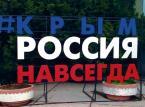 Krym rosyjski, sankcje państw Zachodu teoretyczne [REPORTAŻ]